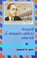 Vilayatthi Dr. Babasaheb Ambedkare Lakhela Patro (Gujarati)