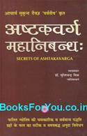 Ashtakvarg Mahanibandh (Hindi)