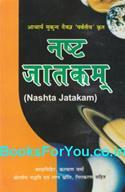Nashta Jatakam (Hindi)
