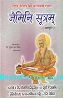 Sampurna Jaimini Sutram (Hindi)