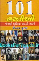 101 Hastio Jemne Duniya Badli Nakhi (Gujarati)