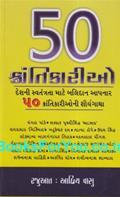 Deshni Swatantrata Mate Balidan Aapnar 50 Krantikarioni Shaurya Gatha (Gujarati)