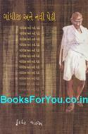Gandhiji ane Navi Pedhi (Gujarati)