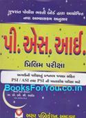 Gujarat Bharti Board Dwara Ayojit PSI Tatha ASI ni Khatakiya Prelim Pariksha Mate (Latest Edition 2017)