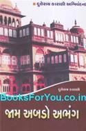 Jam Abado Abhang (Kutchi Rajvini Atma Gauravni Katha)