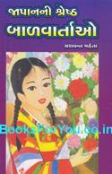 Japanni Shreshtha Balvartao (Gujarati)