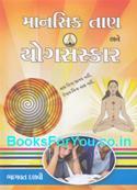 Manasik Taan ane Yog Sanskar (Gujarati)