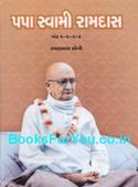 Papa Swami Ramdas (Life and Work of Swami Ramdas in Gujarati)