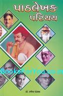 Ramesh Pandya