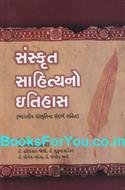 Sanskrit Sahityano Itihas (Gujarati)