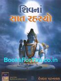 Shivna Saat Rahasyo (Gujarati Translation of 7 Secrets of Shiva)