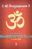 Shri Vishnu Sahastranam (Gujarati)
