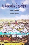 The Mayor of Casterbridge (Gujarati Translation)