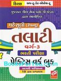 Mahesuli Talati Varg 3 Bharti Pariksha Mate Practice Work Book (Latest Edition)