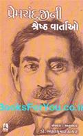Premchandni Shresth Vartao (Gujarati)