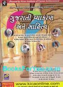 Spardhatmak Pariksha Mate Gujarati Vyakaran Ane Sahitya (Latest Edition)