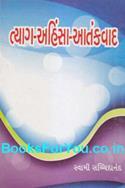 Tyag Ahinsa Atankvad (Gujarati)