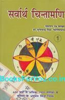 Sarvarth Chintamani (Set of 2 Hindi Books)