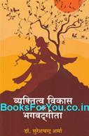 Vyaktitva Vikas Aur Bhagwad Gita (Hindi)