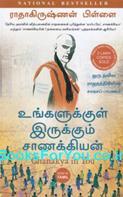 Chanakya in You (Tamil Edition)