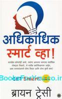 Get Smart (Marathi Edition)