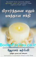 Techniques in Prayer Therapy (Tamil Edition)