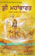 Mahabharat (Punjabi Kavya Swaroop)