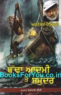 Old Man and The Sea (Punjabi Translation)