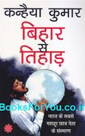 Bihar Se Tihar (Hindi Translation of Bihar to Tihar)