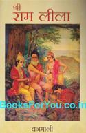 Devi Vanamalis Shri Ram Lila (Hindi)
