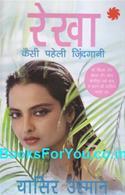 Rekha Kaisi Paheli Zindagani (Hindi)