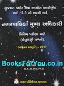 Nagar Palika Mukhya Adhikari Prelim Pariksha Mate Hetulakshi Prashno (Latest Edition)