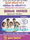 Hisabi Adhikari Varg 2 Vanijya Vera Adhikari CTO Prelim Pariksha Mate Samanya Abhyas (Latest Edition)