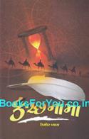 Kutchnama (Gujarati)