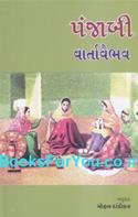 Punjabi Vartavaibhav (Gujarati)