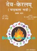 Deva Keralam Chandrakala Nadi (Set of 2 Hindi Books)