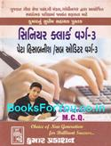 Peta Hisabnish Sub Auditor Senior Clerk Varg 3 Bharti Pariksha Mate Gujarati Book (Latest Edition)
