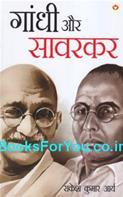 Gandhi Aur Savarkar (Hindi)