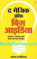 The Magic of Big Idea (Hindi)