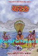 Charak Samhita (Gujarati Edition)