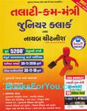 Junior Clerk Tatha Nayab Chitnish Varg 3 Bharti Pariksha Mate Gujarati Book (Latest Edition)