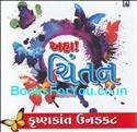 Aha Chintan (Gujarati)