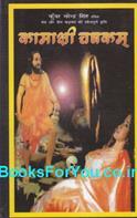 Kamakshi Chashakam (Hindi)