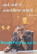 Mane Game Chhe Tamne Pan Gamshe (Gujarati)