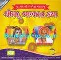 Dongreji Maharaj Kathit Shrimad Bhagvat Katha (Set of 11 Gujarati DVD)