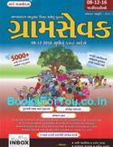 Gramsevak  Exam Gujarati Book (Latest Edition)