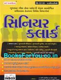 GSSSB Senior Clerk Exam Gujarati Book (Latest Edition)