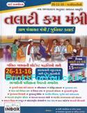 Talati Cum Mantri Exam Gujarati Book (Latest Edition)