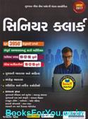 Senior Clerk Exam Gujarati Book (Latest Edition 2017)