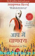 Chanakya In You (Hindi Edition)